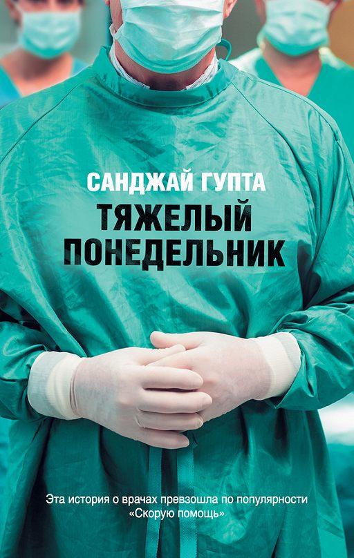 """Купить книгу """"Тяжелый понедельник"""""""