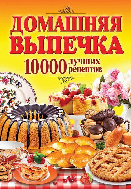 """Купить книгу """"Домашняя выпечка. 10 000 лучших рецептов"""""""