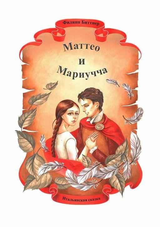 Маттео иМариучча. Итальянская сказка
