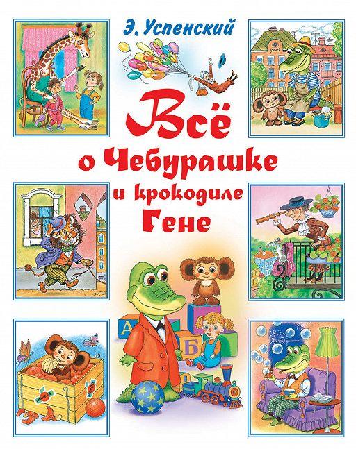 """Купить книгу """"Всё о Чебурашке и крокодиле Гене (сборник)"""""""