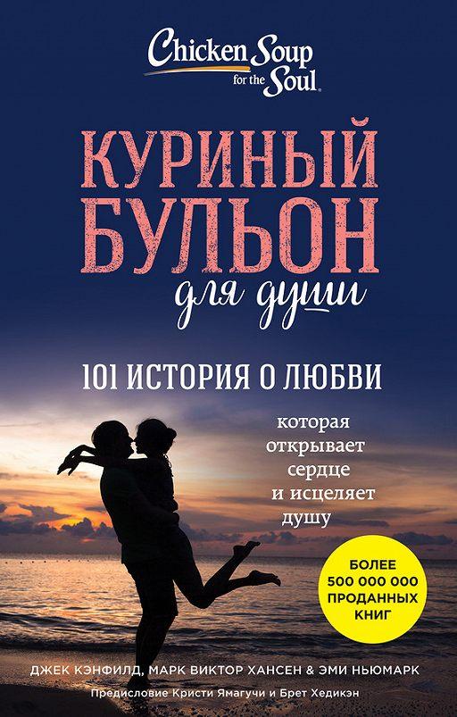 """Купить книгу """"Куриный бульон для души. 101 история о любви"""""""