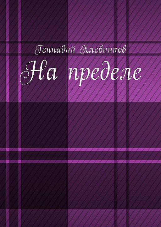 На пределе. Документально-художественная повесть о строительстве Комсомольска-на-Амуре