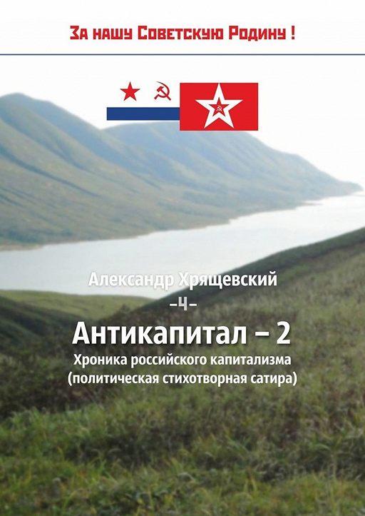 Антикапитал-2. Хроника российского капитализма (политическая стихотворная сатира)