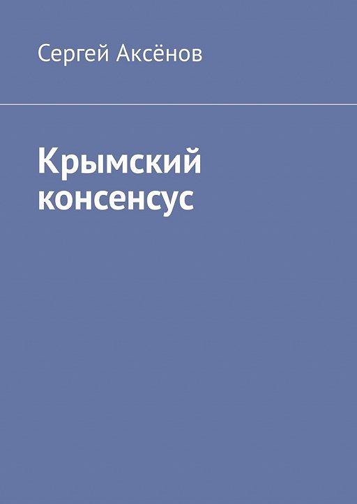 Крымский консенсус