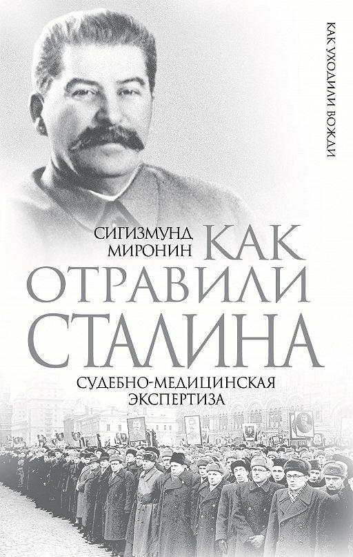Как отравили Сталина. Судебно-медицинская экспертиза