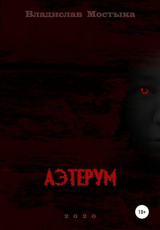 Аэтерум