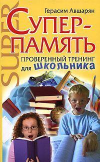 """Купить книгу """"Суперпамять. Проверенный тренинг для школьника"""""""