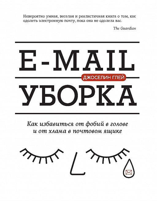 """Купить книгу """"E-mail уборка. Как избавиться от фобий в голове и от хлама в почтовом ящике"""""""