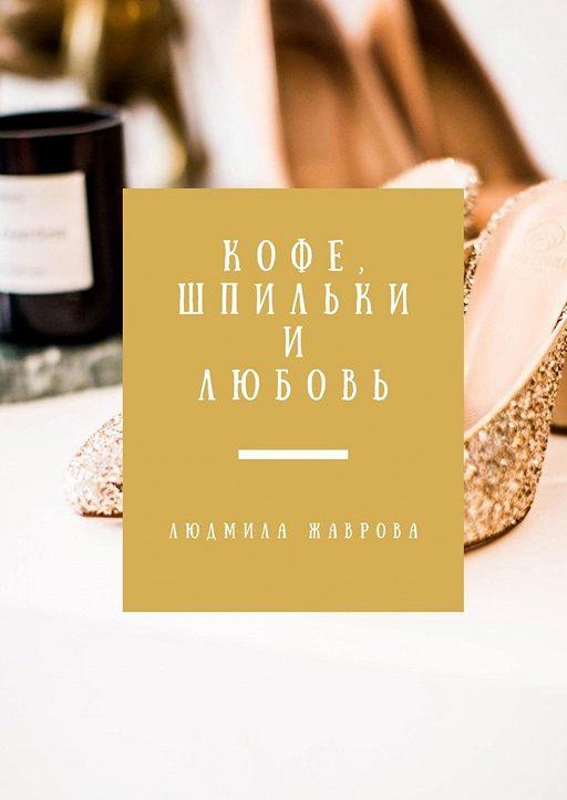 Кофе, шпильки илюбовь