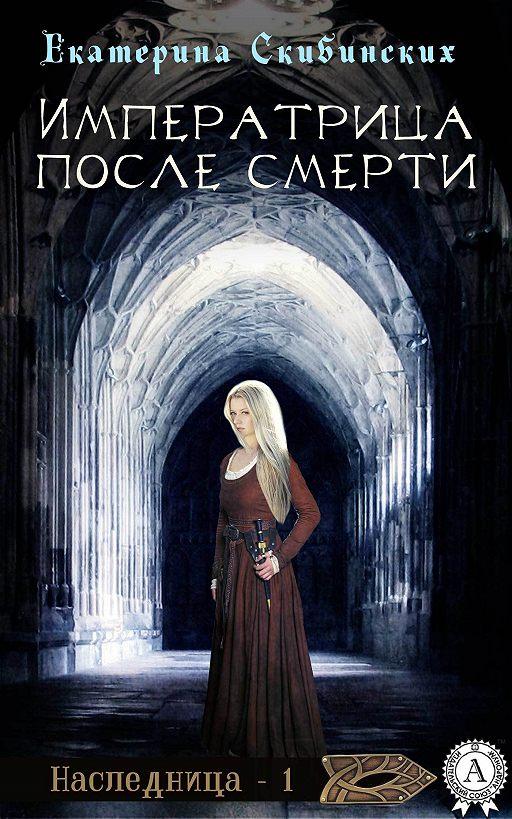 Императрица после смерти