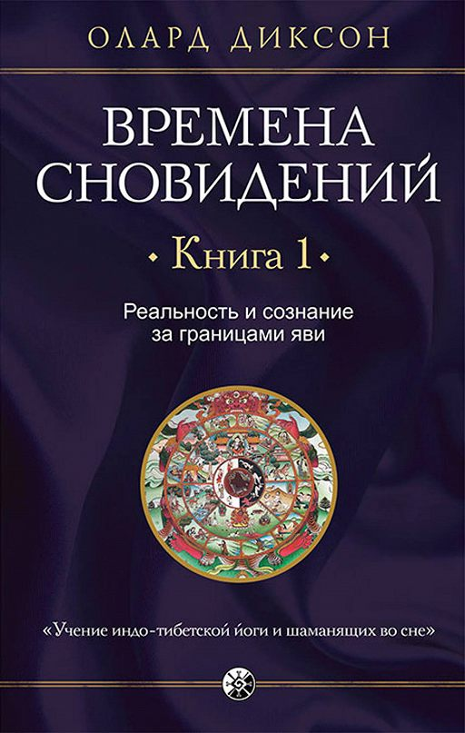 Времена сновидений. Книга 1. Реальность и сознание за границами яви