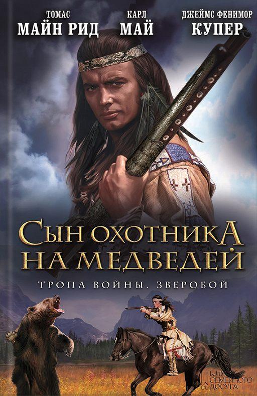 Сын охотника на медведей. Тропа войны. Зверобой (сборник)