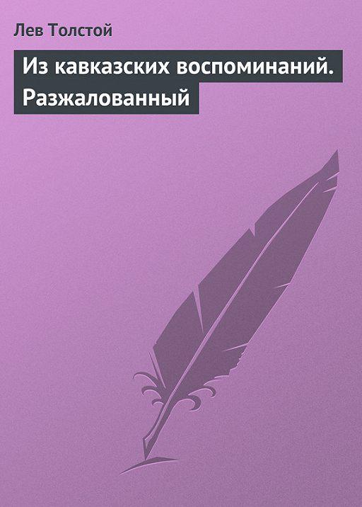 Из кавказских воспоминаний. Разжалованный