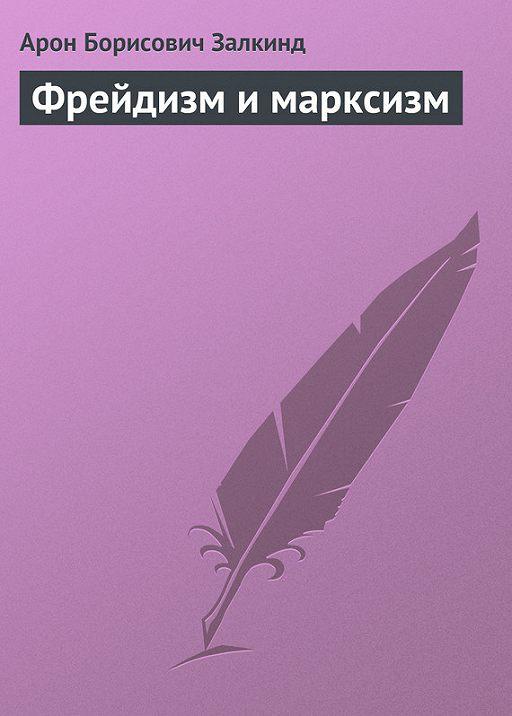 Фрейдизм и марксизм