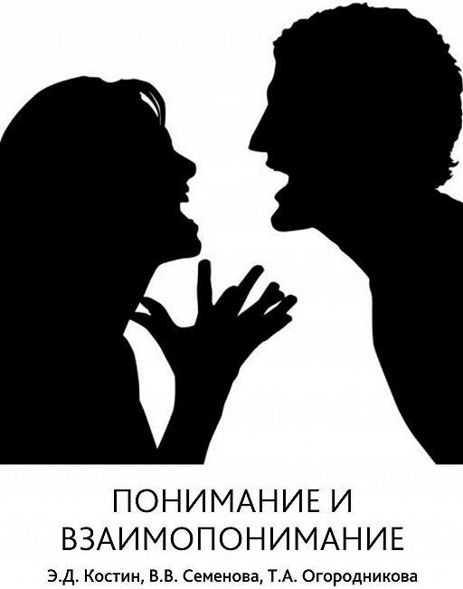 """Купить книгу """"Понимание и взаимопонимание"""""""