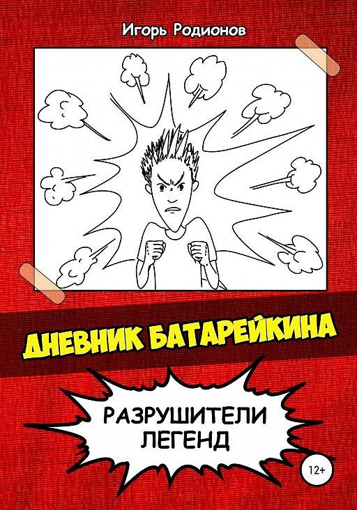 Дневник Батарейкина: Разрушители легенд
