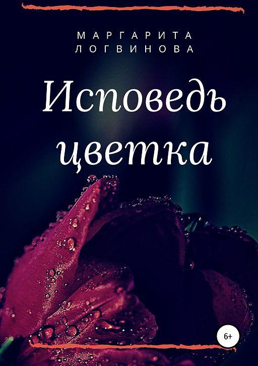 Исповедь цветка