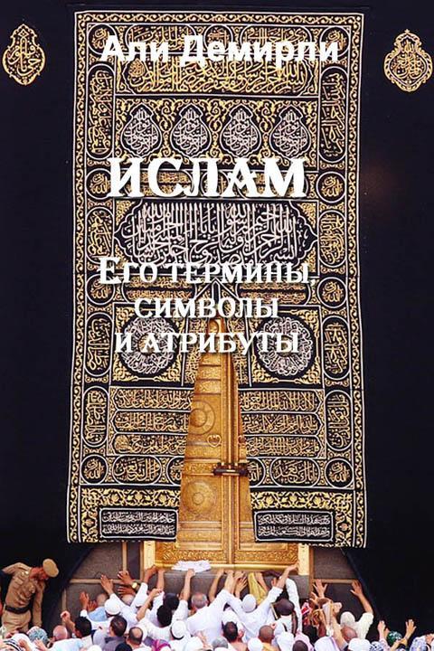 Ислам. Его термины, символы и атрибуты