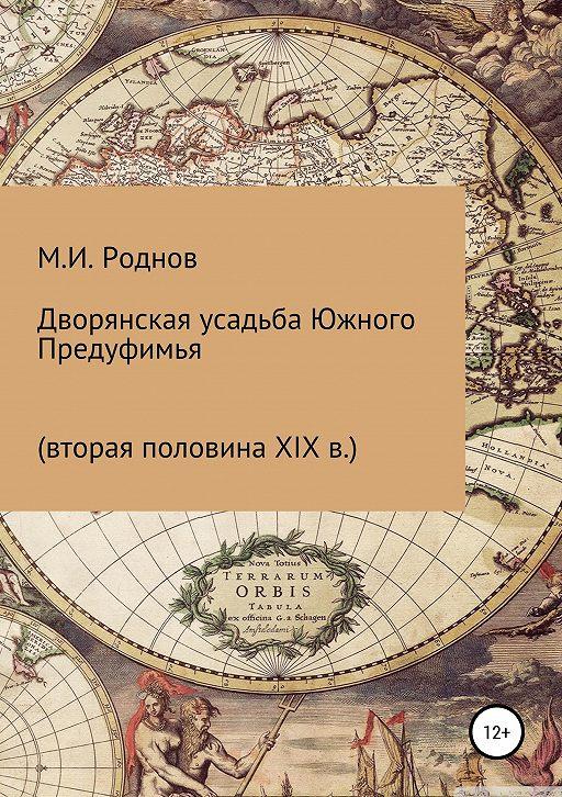 Дворянская усадьба Южного Предуфимья (вторая половина XIX в.)