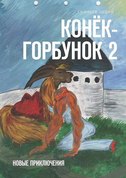 Конёк-Горбунок 2. Новые приключения