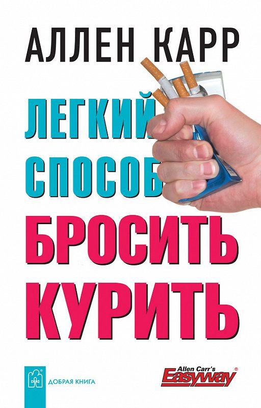 """Купить книгу """"Легкий способ бросить курить"""""""