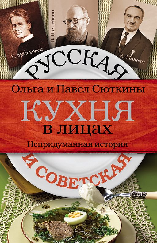 Русская и советская кухня в лицах. Непридуманная история