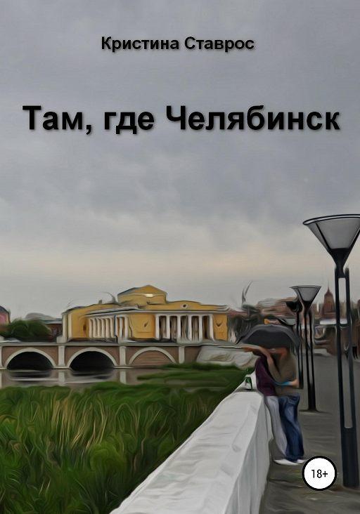 Там, где Челябинск