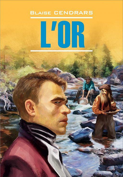 L'Or / Золото. Книга для чтения на французском языке