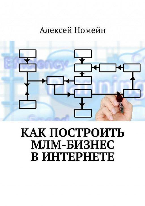 Как построить МЛМ-бизнес вИнтернете