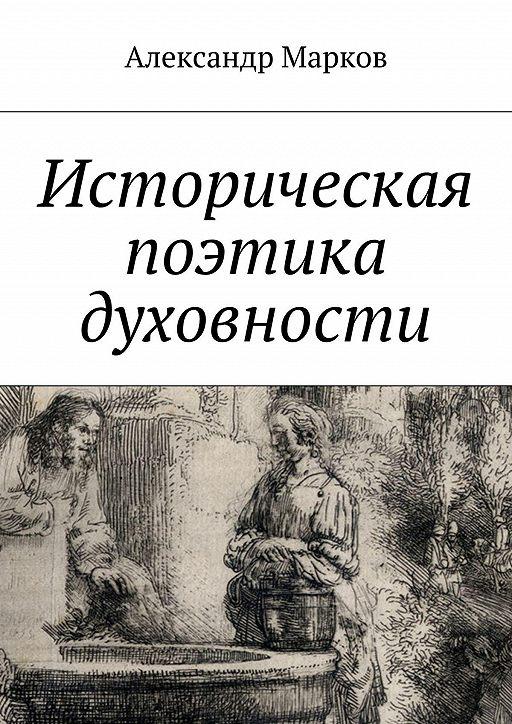 """Купить книгу """"Историческая поэтика духовности"""""""