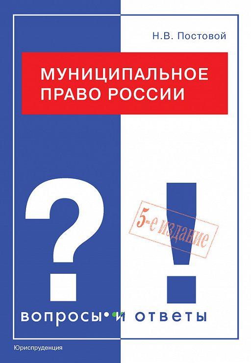 Муниципальное право России. Вопросы и ответы