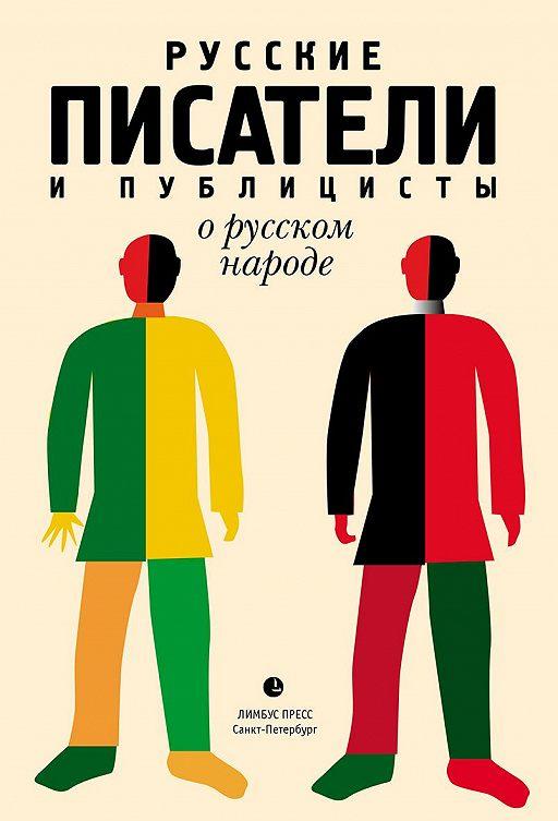 """Купить книгу """"Русские писатели и публицисты о русском народе"""""""
