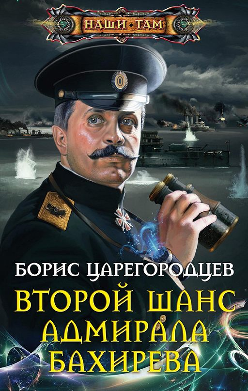 """Купить книгу """"Второй шанс адмирала Бахирева"""""""