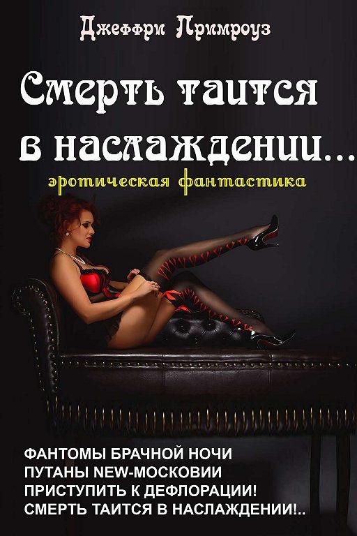 """Купить книгу """"Смерть таится в наслаждении!"""""""