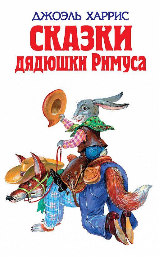 """Купить книгу """"Сказки дядюшки Римуса (сборник)"""""""