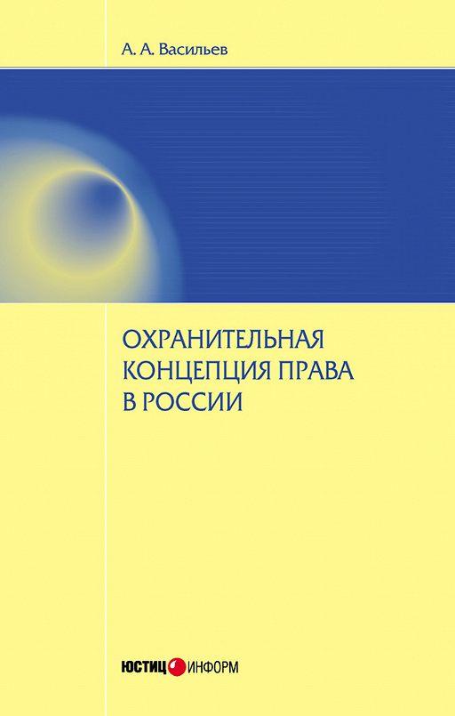 Охранительная концепция права в России