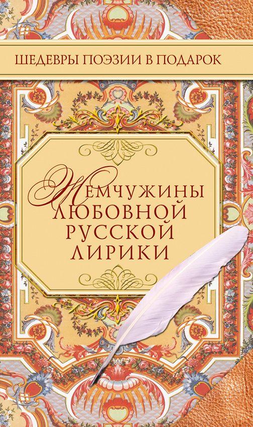 Жемчужины любовной русской лирики.500 строк о любви.XIX век