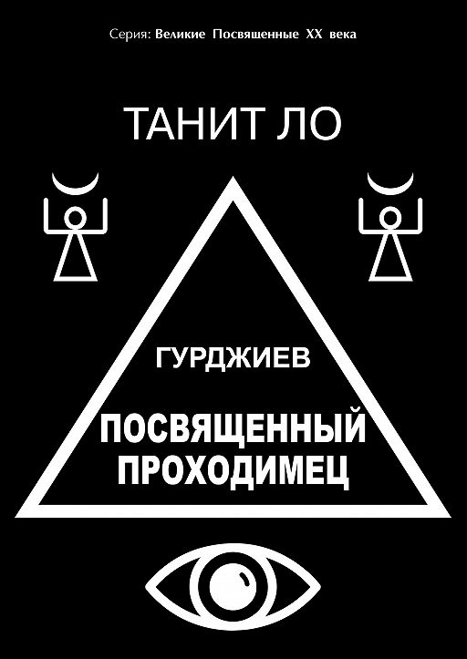 Гурджиев. Посвященный проходимец