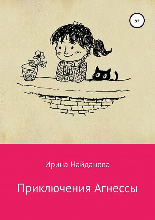 Приключения Агнессы