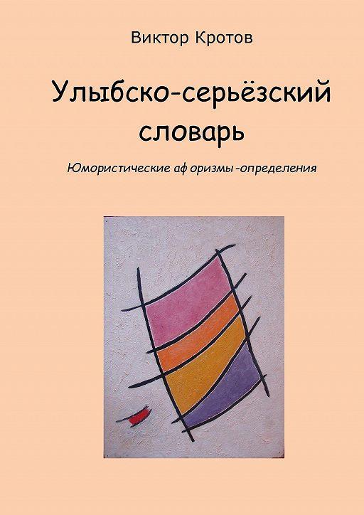 Улыбско-серьёзский словарь. Юмористические афоризмы-определения