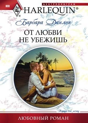 """Купить книгу """"От любви не убежишь"""""""
