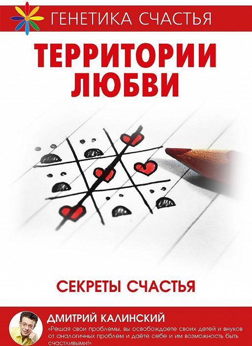 Территория любви. Секреты счастья