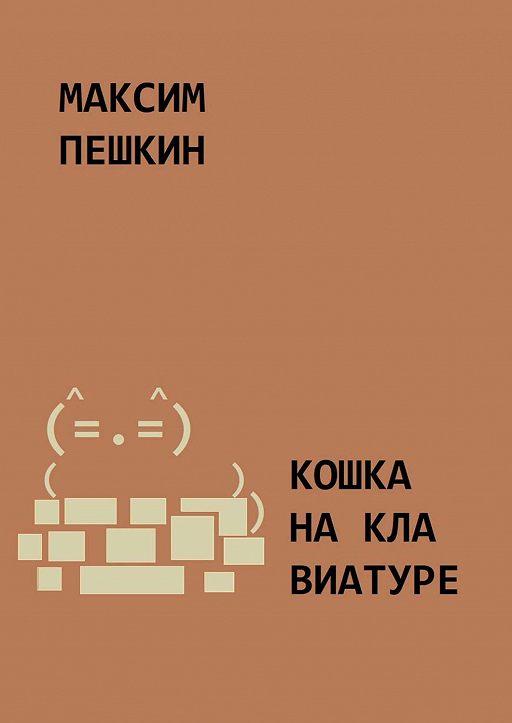 Кошка наклавиатуре