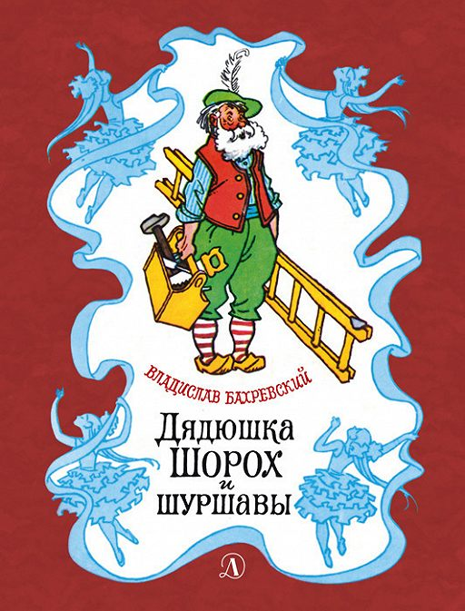 Дядюшка Шорох и шуршавы (сборник)