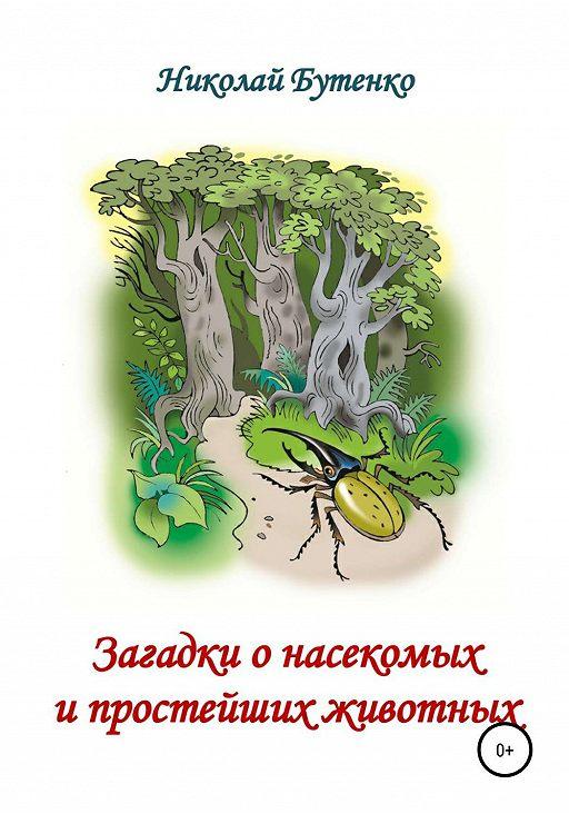 Загадки о насекомых и простейших животных
