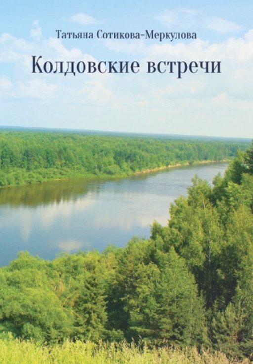 Колдовские встречи