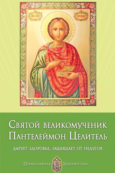 Святой великомученик Пантелеймон Целитель. Дарует здоровье, защищает от недугов