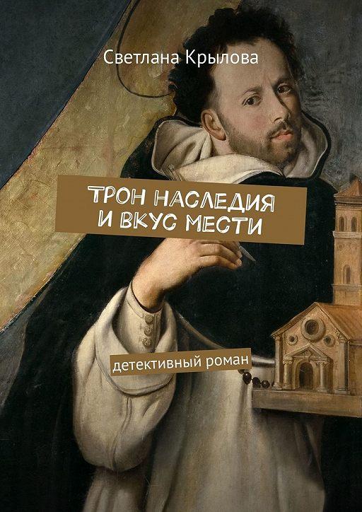 Трон наследия ивкус мести. Детективный роман