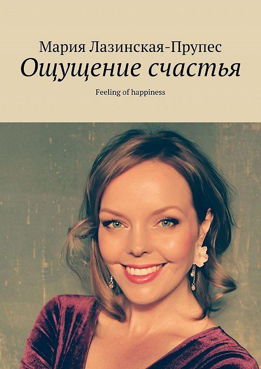 Ощущение счастья. Feeling of happiness