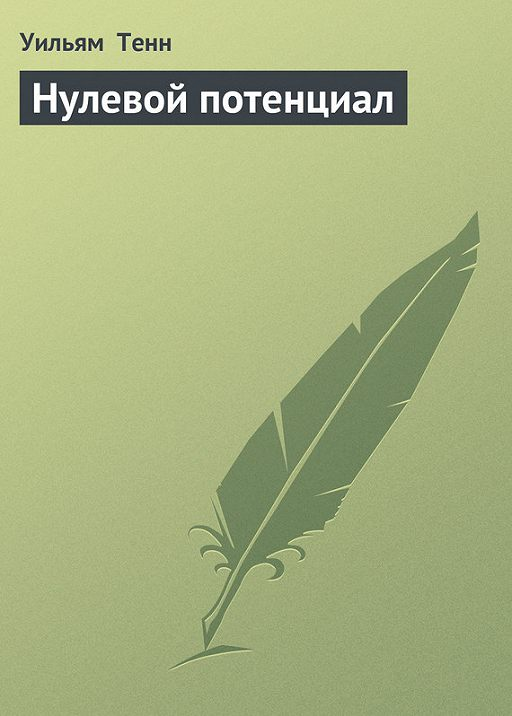 """Купить книгу """"Нулевой потенциал"""""""